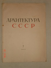 Журнал Архитектура СССР